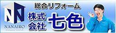 総合リフォーム株式会社七色