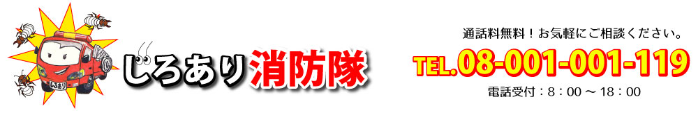 沖縄のシロアリ駆除・予防専門業者